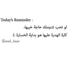 Image by sarah_hazar