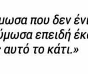 greek quotes, στιχακια, and ελληνικα στιχακια image