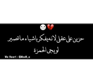 تحشيش عراقي ضحك and بنات العراق حب image