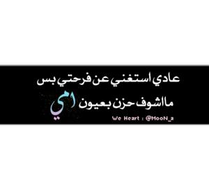 امي ام ابي اب and حب عربي بنات image
