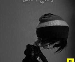 black sadness arabic image