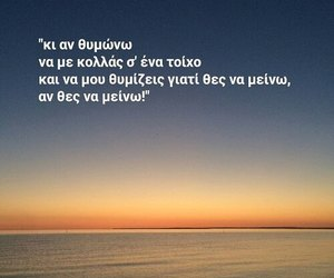 greek quote, greek quotes, and Ελληνικά image