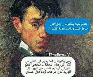 arabic, dz, and arabic quote image