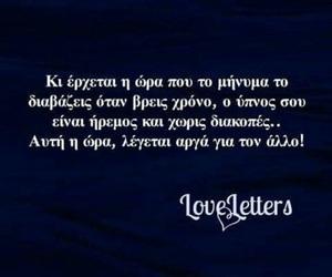 posts, ellhnika, and ΕΛΛΗΝΙΚΑ_ΣΤΙΧΑΚΙΑ image
