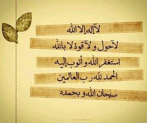 allahu akbar, subhan allah, and dhikr image