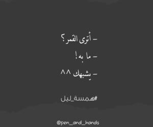 القمر, غزل, and همسة_ليل image