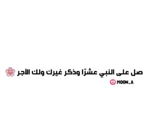محمد الرسول اسلاميات, اسلامية حب بنات, and العراق تحشيش شباب image
