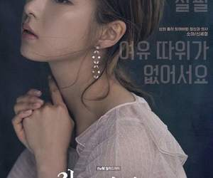 kdrama and bride of water god image