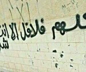 wall, arabic, and شاورما image