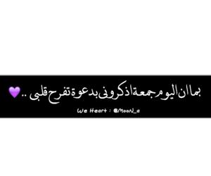 جمعة الجمعة مباركة and رمزيات بنات العراق image