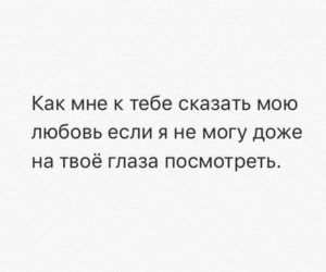 quotes, russian, and русский image