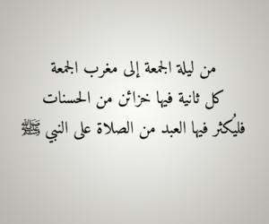 arabic quotes, اسلاميات اسلام, and akrem mebrouk image