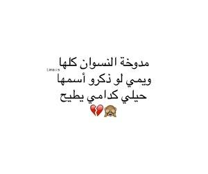 شعر شعبي اشعار, احبج احبك غزل, and غيرة حب عشق image