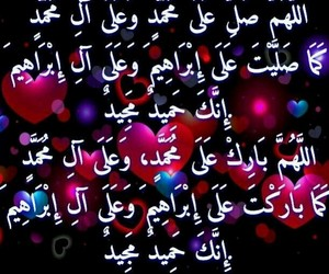 jummah and darood image