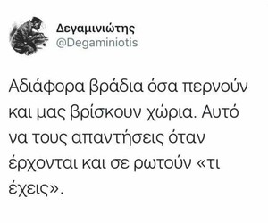 greek quotes, nights, and quotes image