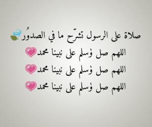 arabic quotes, الصلاة على النبي, and الله يارب image