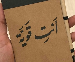 arabic, strong, and words image