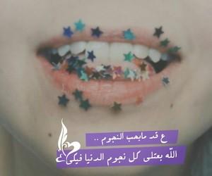 stars, حُبْ, and كﻻم image