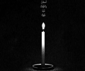 ﻋﺮﺑﻲ, quran, and دُعَاءْ image