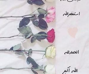 سبحان الله image