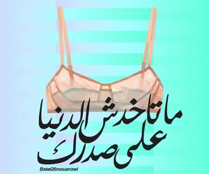 arabic, basel26, and ﻋﺮﺑﻲ image