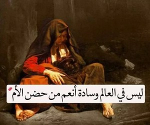 mother, عائلتي, and mum image