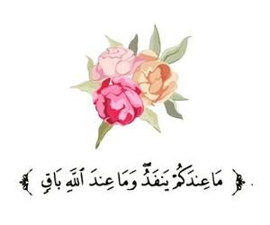 allah, god, and prayers image