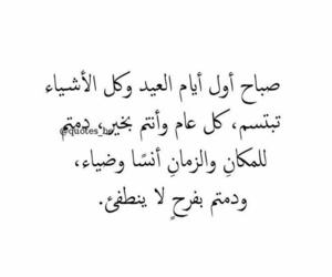happy, سعادة, and عٌيِّدٍ image