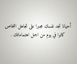 arabic quotes, التجاهل, and الله يارب image