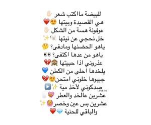 بالعراقي عراقي العراق, شعر شعبي اشعار, and ومضات قفشات كتابات image