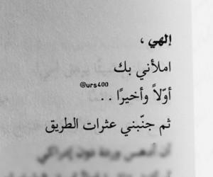 arabic, ﻋﺮﺑﻲ, and كلمات image