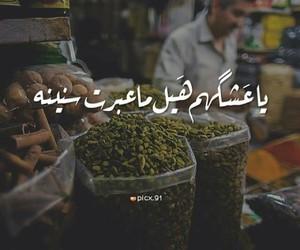 حُبْ, كلمات, and شوق image
