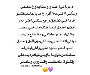 اخو اخ اخي امي and ابي اب اخت عربي image