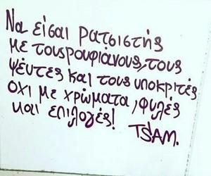 quotes, tumblr, and ερωτας image
