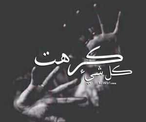 easel, عبارات رمزيات, and وجع اكتئاب كئابه image