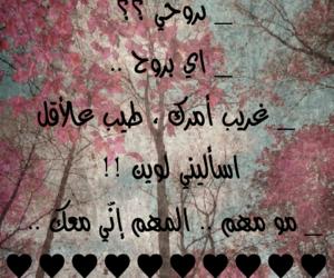 arabic, romance, and عشقّ image