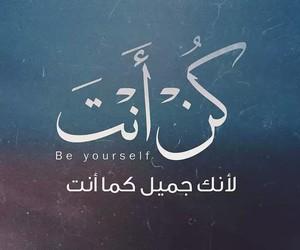 be yourself, جميلً, and ﻋﺮﺑﻲ image