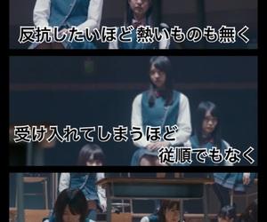 欅坂46, エキセントリック, and 月曜日の朝、スカートを切られた image