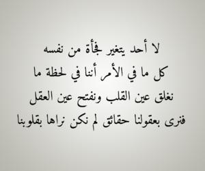 arabic quotes, الجزائر تونس المغرب, and انستقرام فيسبوك تويتر image