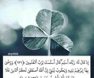 quran, surah baqarah, and ayat image