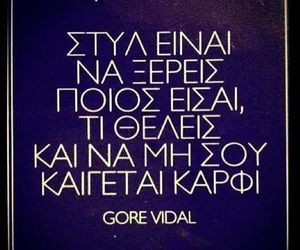 style, greek, and greek quotes image