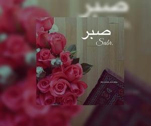 sabr, citati, and sabur image