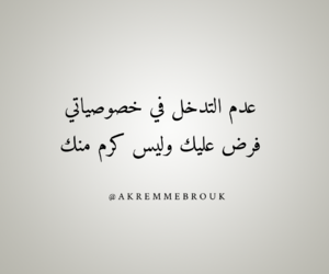 arabic quotes, اسلاميات اسلام, and الله يارب image