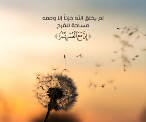 allah, islam, and muslim image