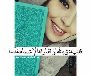 بنات اسلاميات حب تحشيش and العراق عربي حجاب محجبات image