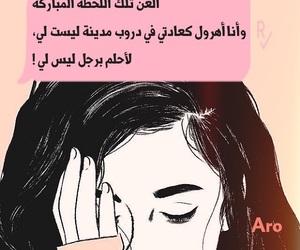 @عربي, @حلم, and @كلمات image