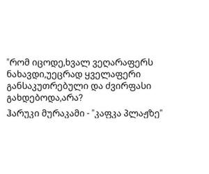 საქართველო, ქართული, and აქსაქართველოა image
