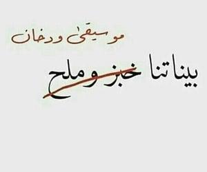 صاحب, خبز و ملح, and صديق صداقه image
