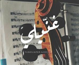 ﺍﻏﺎﻧﻲ, موسيقى, and جيتار image
