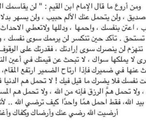 الله, ﻋﺮﺑﻲ, and اقتباسً image